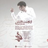 Faryad-Zohrabi-Az-Doost-Dashtan