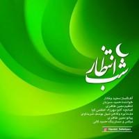 Hamid-Sabziyan-Shabe-Entezar
