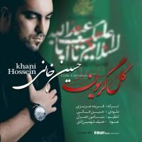Hossein-Khani-Gole-Geryon