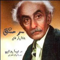Khashayar-Fakki-Sare-Eshgh