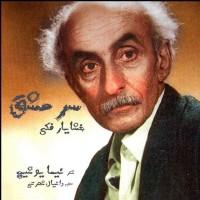 Khashayar-Fakki-Sarmashgh