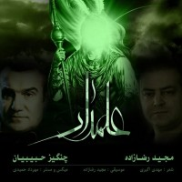 Majid-Rezazadeh-Alamdar-Ft-Changiz-Habibian