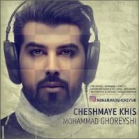 Mohammad-Ghoreyshi-Cheshmaye-Khis
