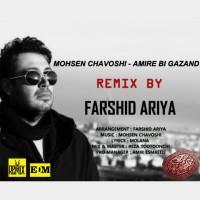 Mohsen-Chavoshi-Amir-Bi-Gazand-Farshid-Ariya-Remix