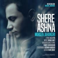 Mohsen-Jahangiri-Shere-Ashena