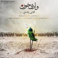 Mojtaba-Rezaei-Vadie-Khoon