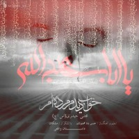 Mojtaba-S-H-Khaab-Didam-Mordeam