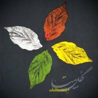 Morteza-Pashaei-Cheshmaye-Khasteh