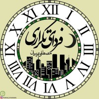 Mostafa-Arabian-Fardaye-Tekrari