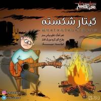 Music-Afshar-Guitar-Shekaste