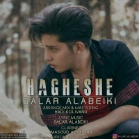 Salar-Alabeiki-Hagheshe
