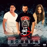 Sheeks-Band-Amin-Hektor-Bi-Ghanon-Ft-Shaghayegh