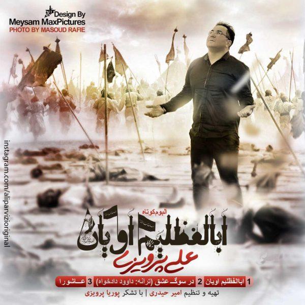 Ali Parvizi - Dar Soug Eshgh