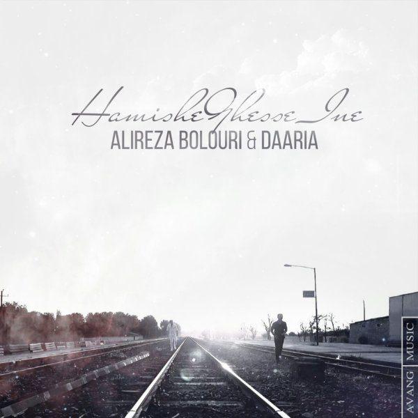 Alireza Bolouri - Hamishe Ghesse Ine (Ft Daaria)