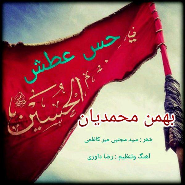 Bahman Mohammadian - Hesse Atash