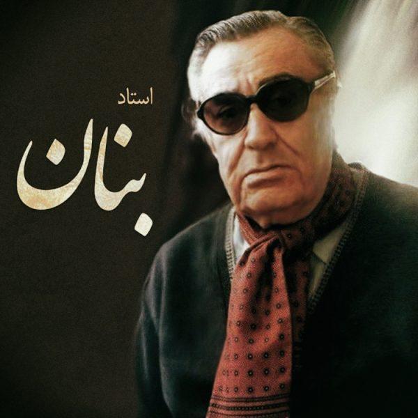 Banan - Ey Iran