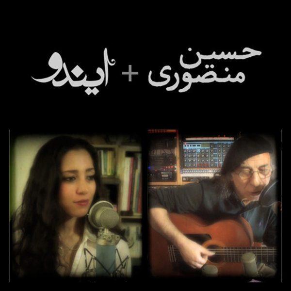 Eendo & Hossein Mansouri - Sharghi-e Ghamgin