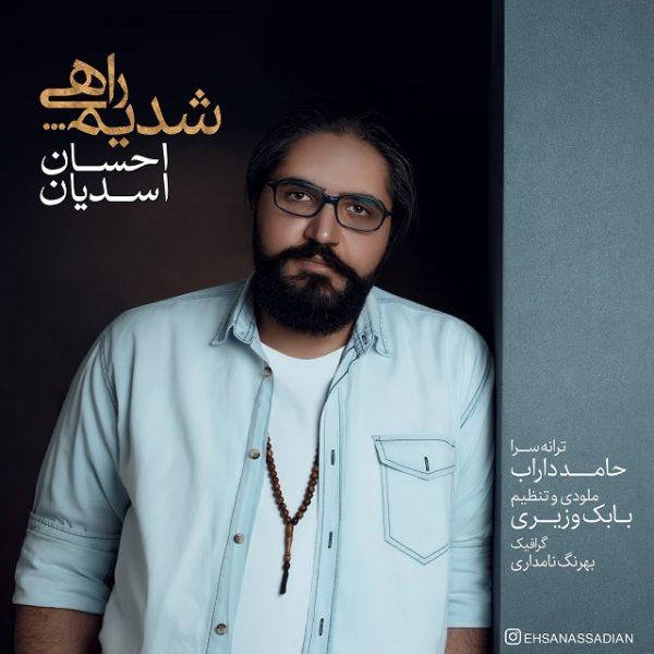 Ehsan Assadian - Rahi Shodim