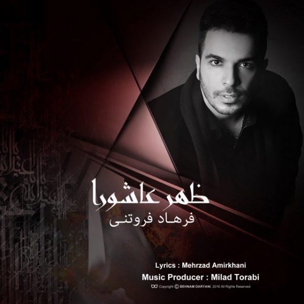 Farhad Forootani - Zohre Ashoora