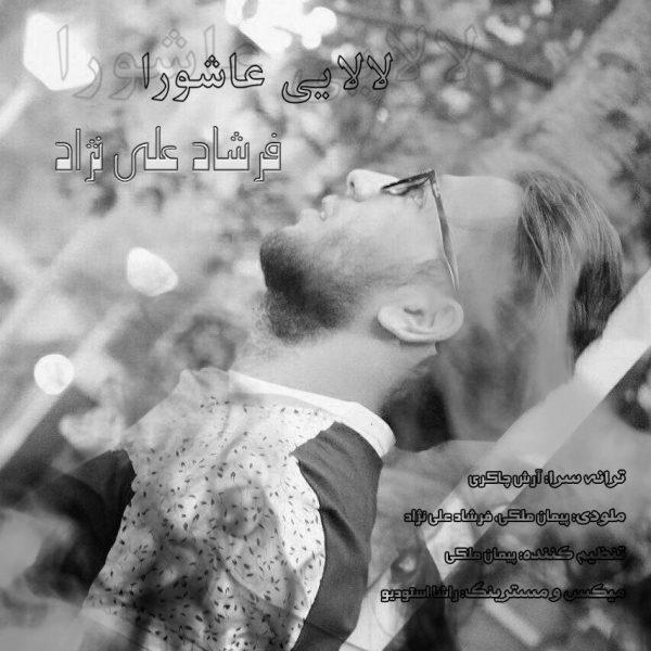 Farshad Alinezhad - Lalaei Ashoora
