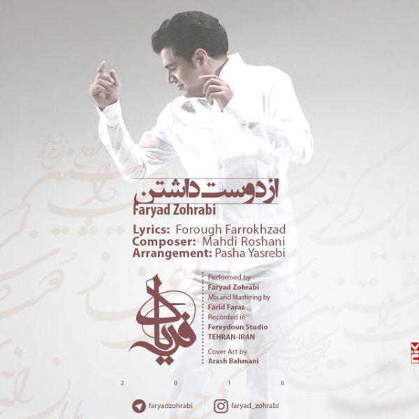 Faryad Zohrabi - Az Doost Dashtan