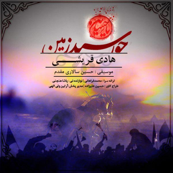 Hadi Ghoreishi - Khorshide Zamin