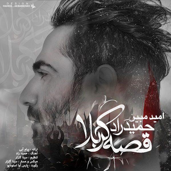 Hamid Raad - Gheseye Karbala (Ft. Omid Mobin)