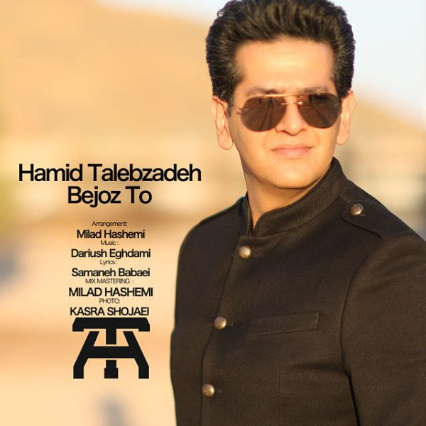 Hamid Talebzadeh - Bejoz To