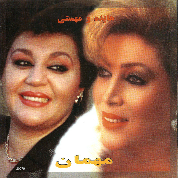 Hayedeh - Harfe Tazeh