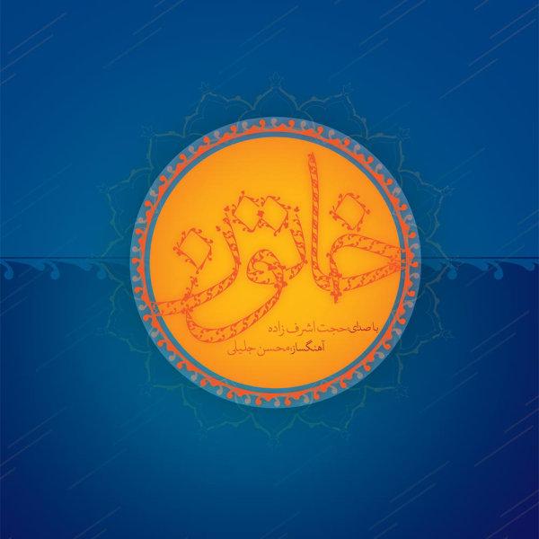 Hojat Ashrafzadeh - Kocheye Tanhaei (Instrumental)