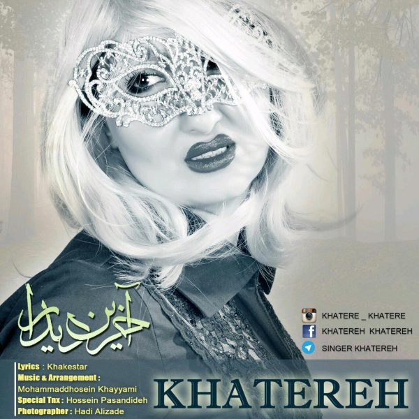 Khatereh - Akharin Didar