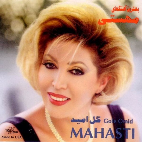 Mahasti - Ashegh