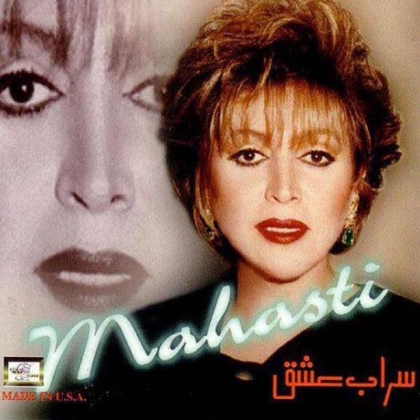 Mahasti - Sarabe Eshgh