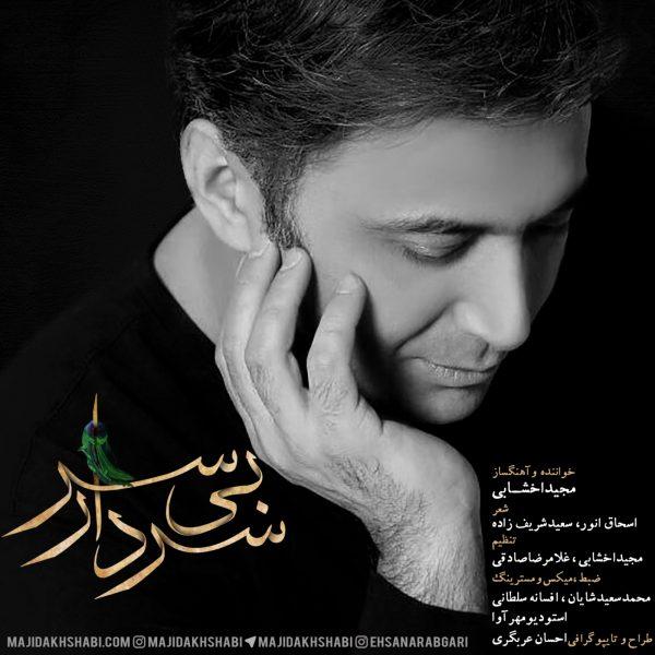 Majid Akhshabi - Sardar Bi Sar