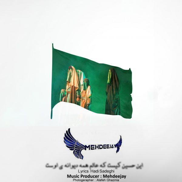 Mehdeejay - In Hossein Kist Ke Alam Hame Divaneye Oust