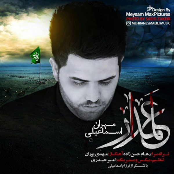 Mehran Esmaeili - Alamdar