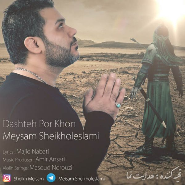 Meysam Sheikholeslami - Dashte Por Khoon