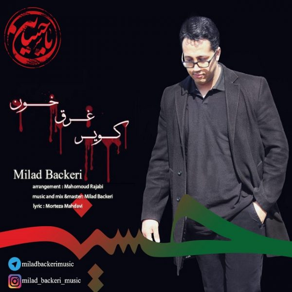 Milad Backeri - Kavire Ghargh Khon