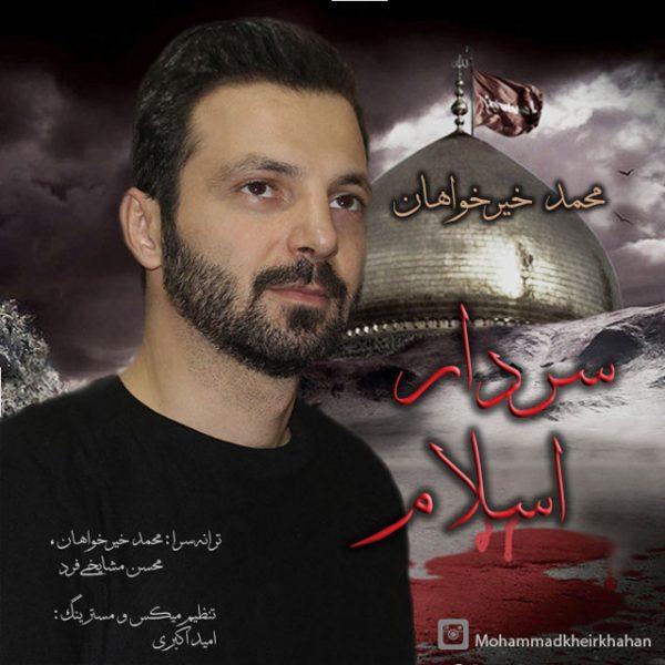 Mohammad Kheirakhahan - Sardare Eslam