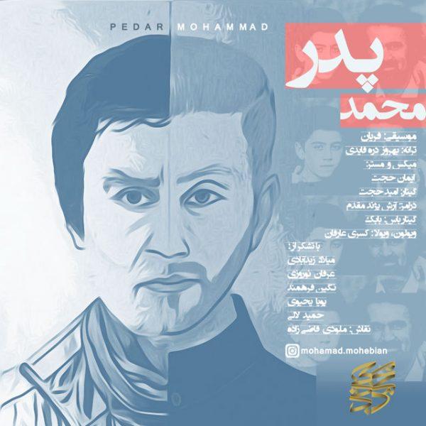 Mohammad Mohebian - Pedar