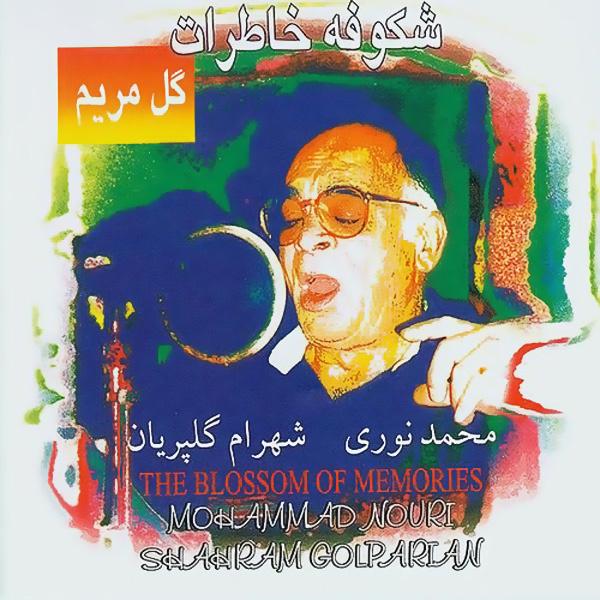 Mohammad Noori - Akharin Dorood
