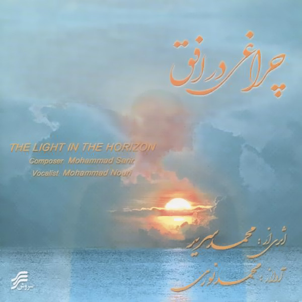 Mohammad Noori - Kooreh Rahe Zendegi