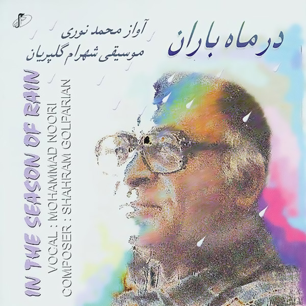 Mohammad Noori - Morghe Sepideh