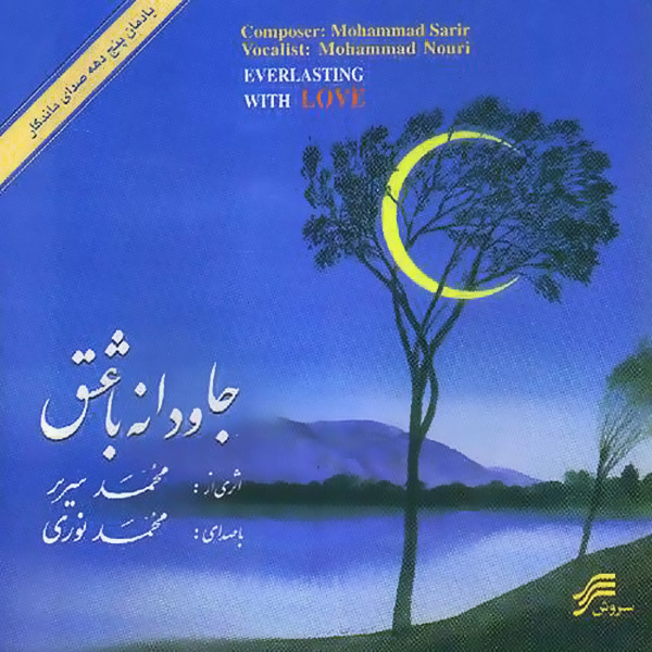 Mohammad Noori - Rooze Bi Ghoroob
