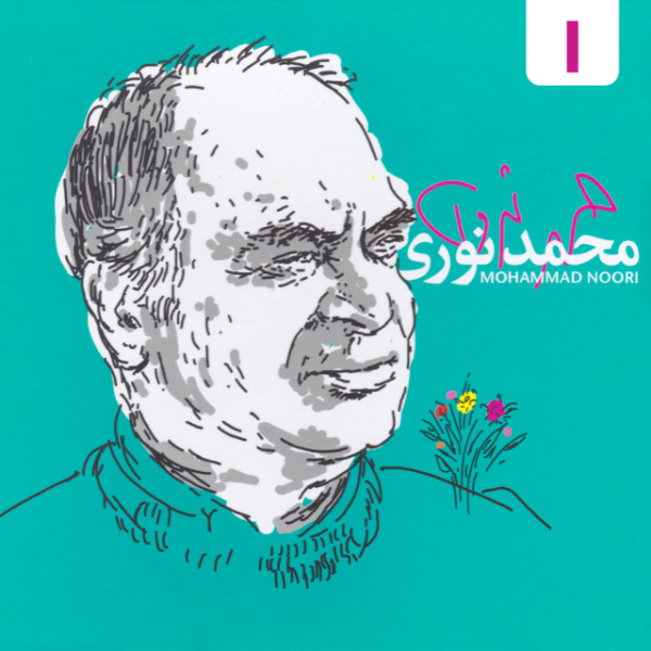 Mohammad Noori - Royaye Javani