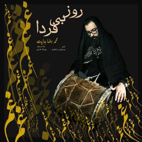 Mohammadreza Hedayat - Rooze Bi Farda