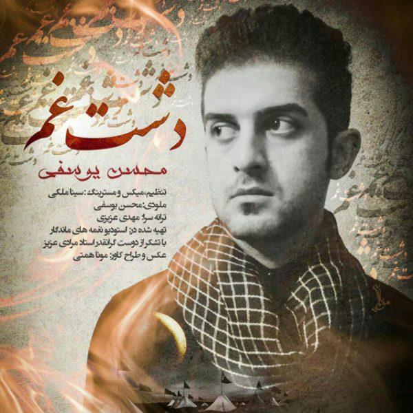 Mohsen Yoosefi - Dashte Gham