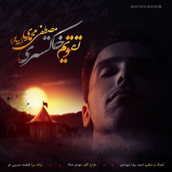 Mostafa Mohamadi (Bidad) - Taghvime Khakestari