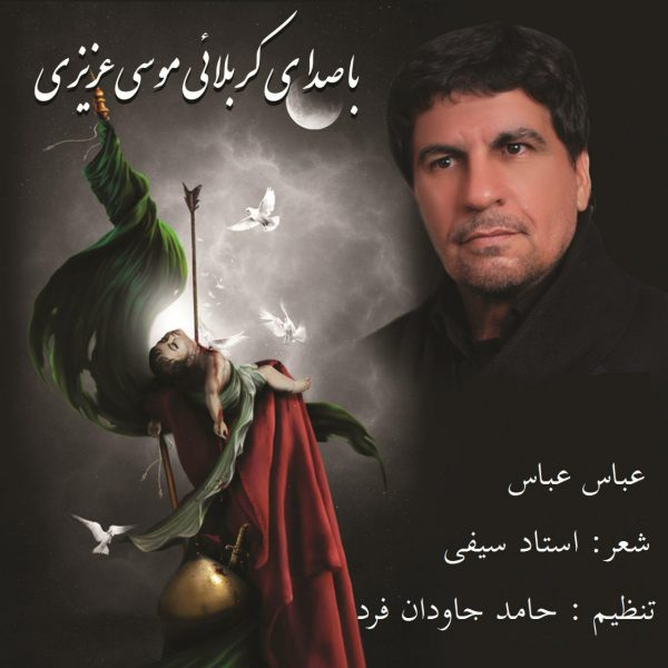 Musa Azizi - Abbas Abbas