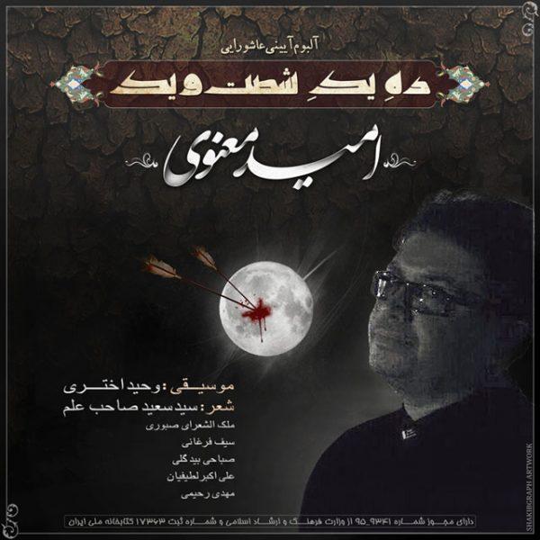 Omid Manavi - Faghat 3 Sal